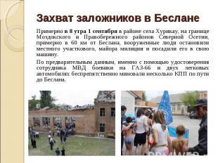 Примерно в 8 утра 1 сентября в районе села Хурикау, на границе Моздокского и Пра