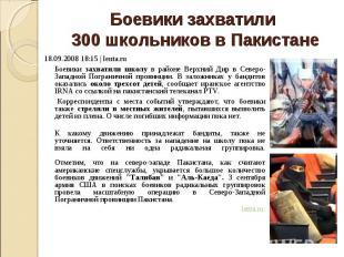 18.09.2008 18:15   lenta.ru 18.09.2008 18:15   lenta.ru Боевики захватили школу