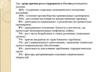 Так, среди причин роста терроризма в России респонденты указали: &nb