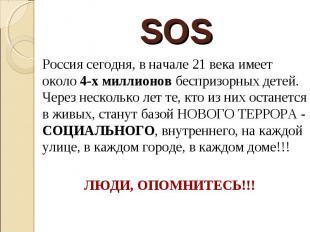 Россия сегодня, в начале 21 века имеет около 4-х миллионов беспризорных детей. Ч