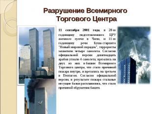 11 сентября 2001 года, в 28-ю годовщину подготовленного ЦРУ военного путча в Чил