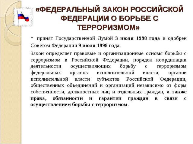 - принят Государственной Думой 3 июля 1998 года и одобрен Советом Федерации 9 июля 1998 года.  - принят Государственной Думой 3 июля 1998 года и одобрен Советом Федерации 9 июля 1998 года.  Закон опред…