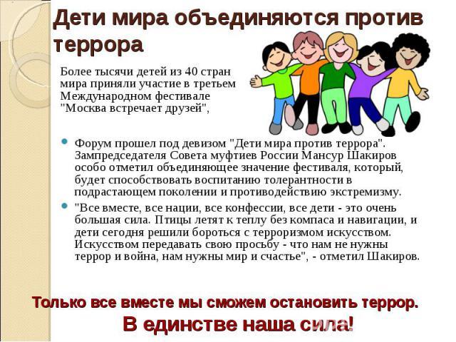 """Форум прошел под девизом """"Дети мира против террора"""". Зампредседателя Совета муфтиев России Мансур Шакиров особо отметил объединяющее значение фестиваля, который, будет способствовать воспитанию толерантности в подрастающем поколении и прот…"""