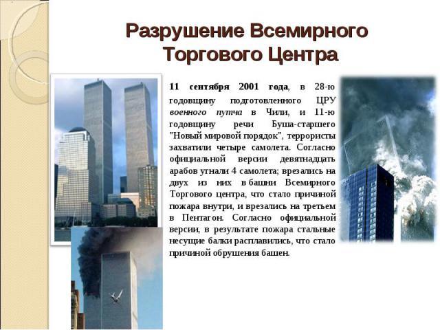 """11 сентября 2001 года, в 28-ю годовщину подготовленного ЦРУ военного путча в Чили, и 11-ю годовщину речи Буша-старшего """"Новый мировой порядок"""", террористы захватили четыре самолета. Согласно официальной версии девятнадцать арабов угнали 4 …"""