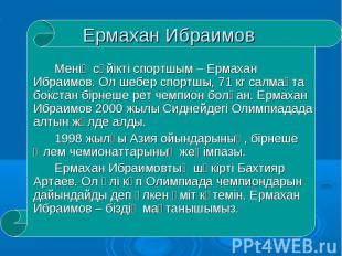 Ермахан Ибраимов Менің сүйікті спортшым – Ермахан Ибраимов. Ол шебер спортшы, 71