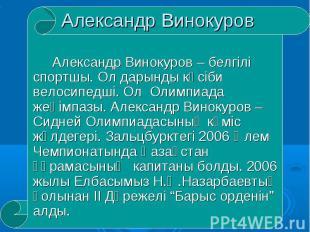 Александр Винокуров Александр Винокуров – белгілі спортшы. Ол дарынды кәсіби вел