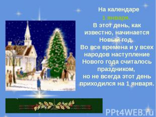 На календаре На календаре 1 января. В этот день, как известно, начинается Новый