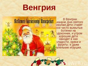 Венгрия В Венгрии накануне Дня святого Николая дети ставят свои чисто вымытые бо