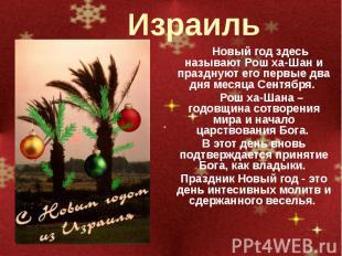 Израиль Новый год здесь называют Рош ха-Шан и празднуют его первые два дня месяц