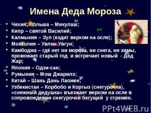 Имена Деда Мороза Чехия, Польша – Микулаш; Кипр – святой Василий; Калмыкия – Зул