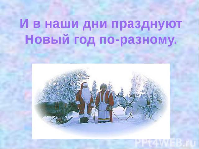 И в наши дни празднуют Новый год по-разному.