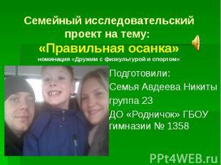 Семейный исследовательский проект на тему: «Правильная осанка» номинация «Дружим