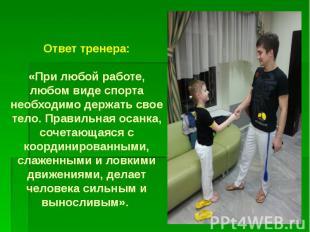 Ответ тренера: «При любой работе, любом виде спорта необходимо держать свое тело