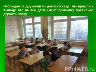 Наблюдая за друзьями из детского сада, мы пришли к выводу, что не все дети имеют