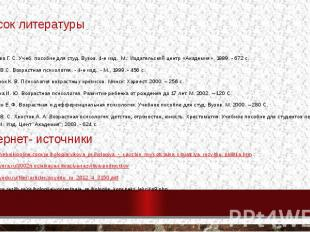 Список литературы Абрамова Г. С. Учеб. пособие для студ. Вузов. 4-е изд. М.: Изд