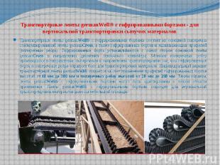Транспортёрные ленты germanWell® с гофрированными бортами - для вертикальной тра