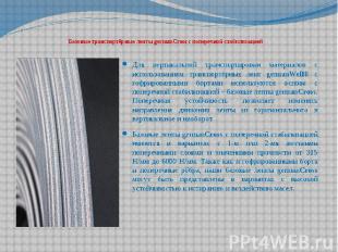 Базовые транспортёрные ленты germanCross с поперечной стабилизацией Для вертикал
