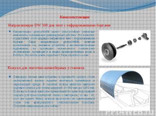Комплектующие Направляющие germanWell® имеют износостойкие резиновые компоненты,