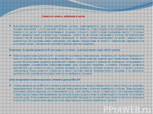 Защита от износа, вибрации и шума Высокопроизводительные ленточно-конвейерные си