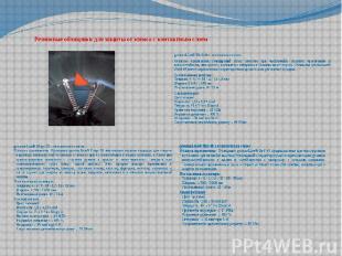 Резиновые облицовки для защиты от износа с контактным слоем germanLine® Black 60
