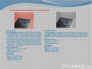 Резиновые облицовки для защиты от износа без контактного слоя germanLine® Black