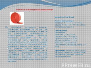 Резиновые уплотнители для боковых направляющих germanLine® Red 45 basic Поставля
