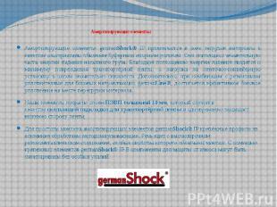Амортизирующие элементы Амортизирующие элементы germanShock® IP применяются в зо