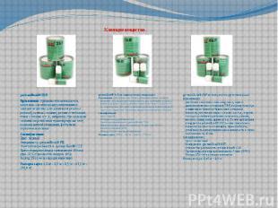 Клеящие вещества germanBond® 2kR Применение:трудновоспламеняющееся, длител