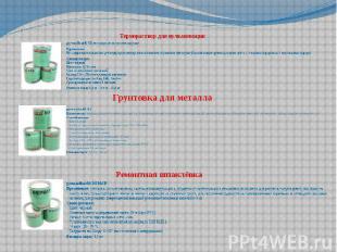 Термораствор для вулканизации germanBond® HS не содержит хлоруглеводородов Приме