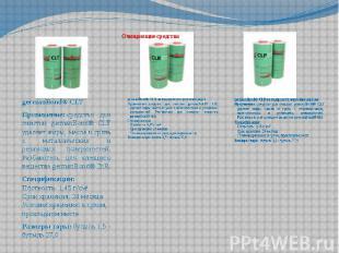 Очищающие средства germanBond® CLT Применение:средство для очистки germanB