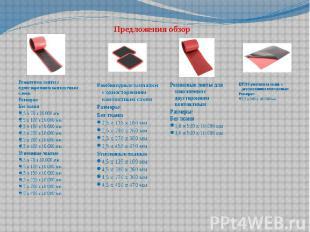 Предложения обзор Ремонтные ленты с односторонним контактным слоем Размеры: Без