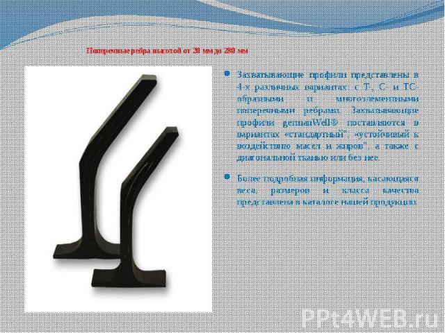 """Поперечные ребра высотой от 20 мм до 280 мм Захватывающие профили представлены в 4-х различных вариантах: с T-, C- и TC-образными и многоэлементными поперечными ребрами. Захватывающие профили germanWell® поставляются в вариантах «стандартный"""", …"""