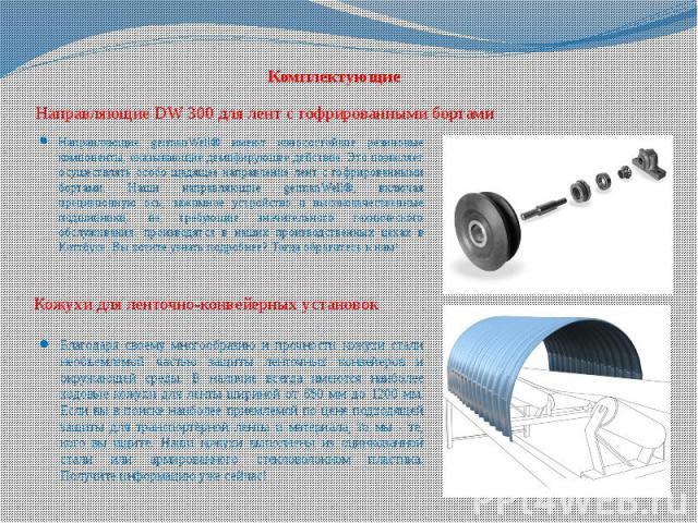 Комплектующие Направляющие germanWell® имеют износостойкие резиновые компоненты, оказывающие демпфирующее действие. Это позволяет осуществлять особо щадящее направление лент с гофрированными бортами. Наши направляющие germanWell®, включая прецизионн…