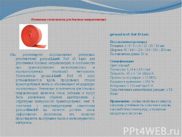 Резиновые уплотнители для боковых направляющих germanLine® Red 45 basic Поставляемые размеры: Толщина: 4 / 6 / 8 / 10 / 12 / 15 / 20 мм Ширина: 80 / 100 / 120 / 150 / 200 / 250 мм Поставляемая длина: 20 м Спецификации: Цвет: чёрный Плотность: 1,20 ±…