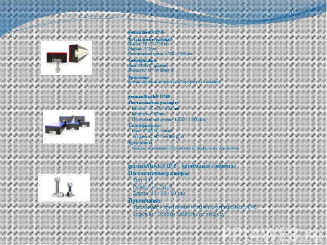 germanShock® IP 45 germanShock® IP 45 Поставляемые размеры: Высота: 50 / 75 / 100 мм Ширина: 100 мм Поставляемая длина: 1.220 / 1.500 мм Спецификации: Цвет (ПЭВП): красный Твёрдость: 45 ° по Шору A Крепление: вулканизированный крепёжный профиль из а…