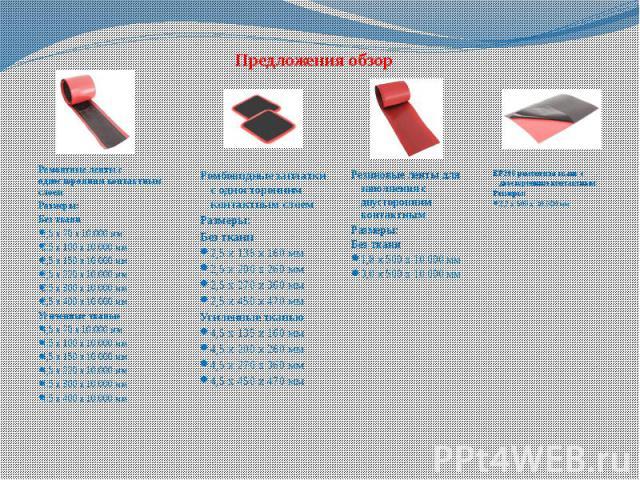 Предложения обзор Ремонтные ленты с односторонним контактным слоем Размеры: Без ткани 2,5 x 70 x 10.000 мм 2,5 x 100 x 10.000 мм 2,5 x 150 x 10.000 мм 2,5 x 220 x 10.000 мм 2,5 x 300 x 10.000 мм 2,5 x 400 x 10.000 мм Усиленные тканью 4,5 x 70 x 10.0…