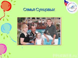 Семья Сунцовых