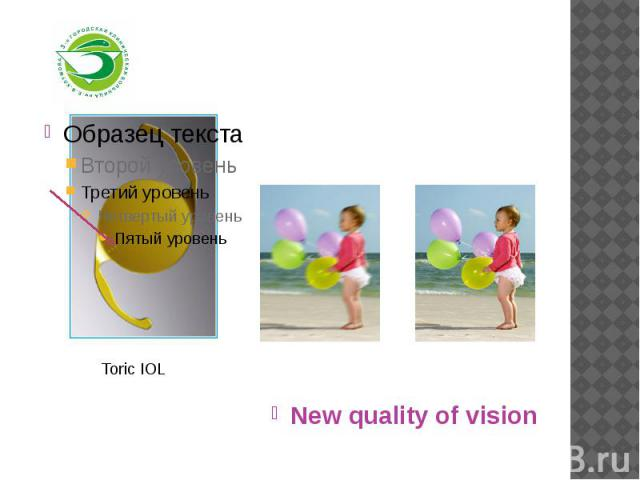 New quality of vision