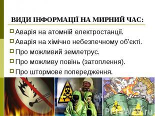 ВИДИ ІНФОРМАЦІЇ НА МИРНИЙ ЧАС: Аварія на атомній електростанції. Аварія на хіміч