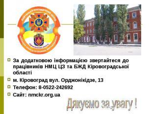 За додатковою інформацією звертайтеся до працівників НМЦ ЦЗ та БЖД Кіровоградськ