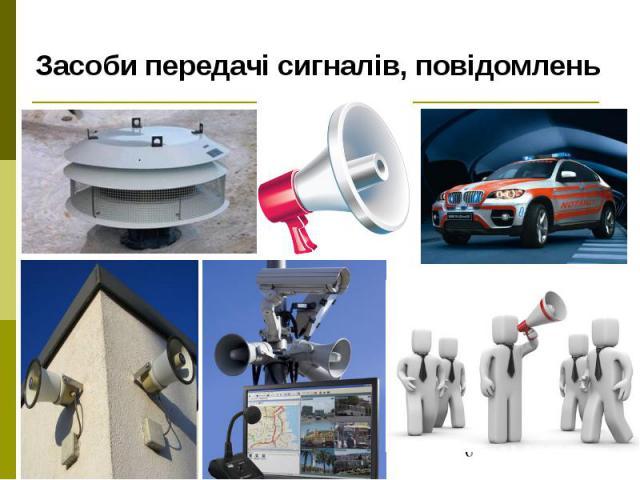 Засоби передачі сигналів, повідомлень Засоби передачі сигналів, повідомлень