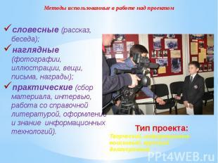 Методы использованные в работе над проектом Методы использованные в работе над п