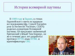 В 1989 году в Европе, в стенах Европейского совета по ядерным исследованиям (фр.