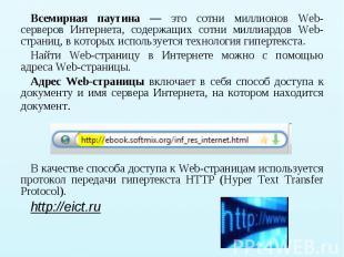 Всемирная паутина — это сотни миллионов Web-серверов Интернета, содержащих сотни