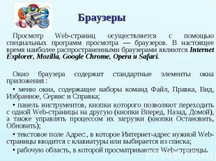 Просмотр Web-страниц осуществляется с помощью специальных программ просмотра — б
