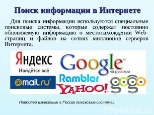 Для поиска информации используются специальные поисковые системы, которые содерж
