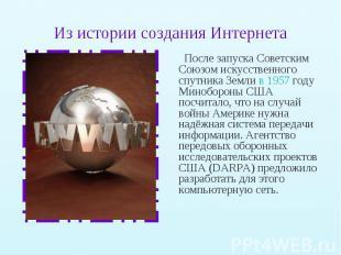 После запуска Советским Союзом искусственного спутника Земли в 1957 году Минобор