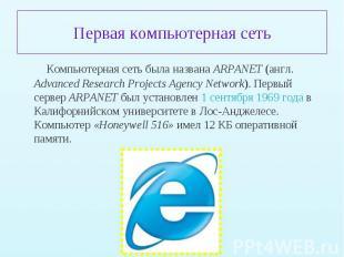 Компьютерная сеть была названа ARPANET (англ. Advanced Research Projects Agency