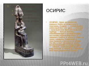 ОСИРИС ОСИРИС. Одно из наиболее важных божеств египетского пантеона. Осирис — со