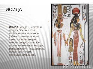 ИСИДА ИСИДА. Исида — сестра и супруга Осириса. Она изображается на темном (обычн